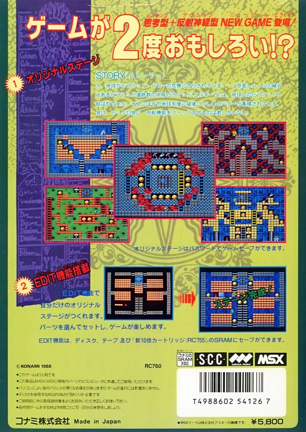 www.nic.funet.fi/pub/msx/photos/gamecovers/King's_Valley_II_El_Giza's_Seal_-Konami-_back_Japanese.jpg